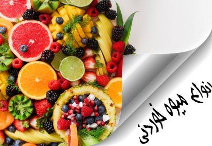 انواع میوه خوردنی